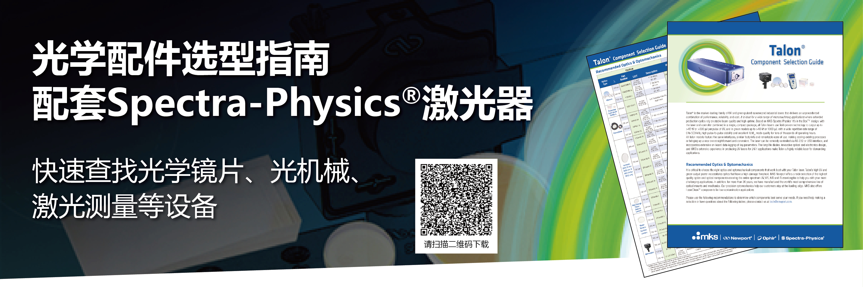 Newport&Spectra-Physics——MKS万机仪器集团